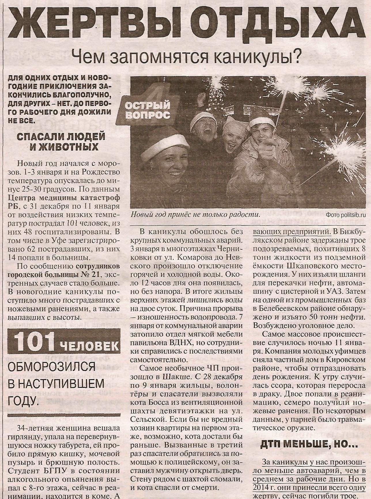 Аргументы и факты №3 14-20.01.15 Жертвы отдыха