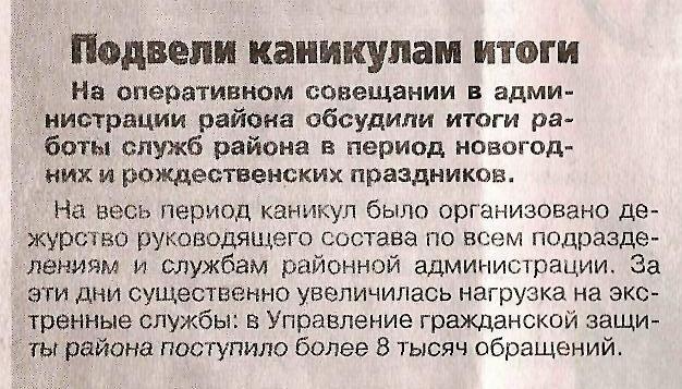 20.01.15 Подводили каникулам итоги