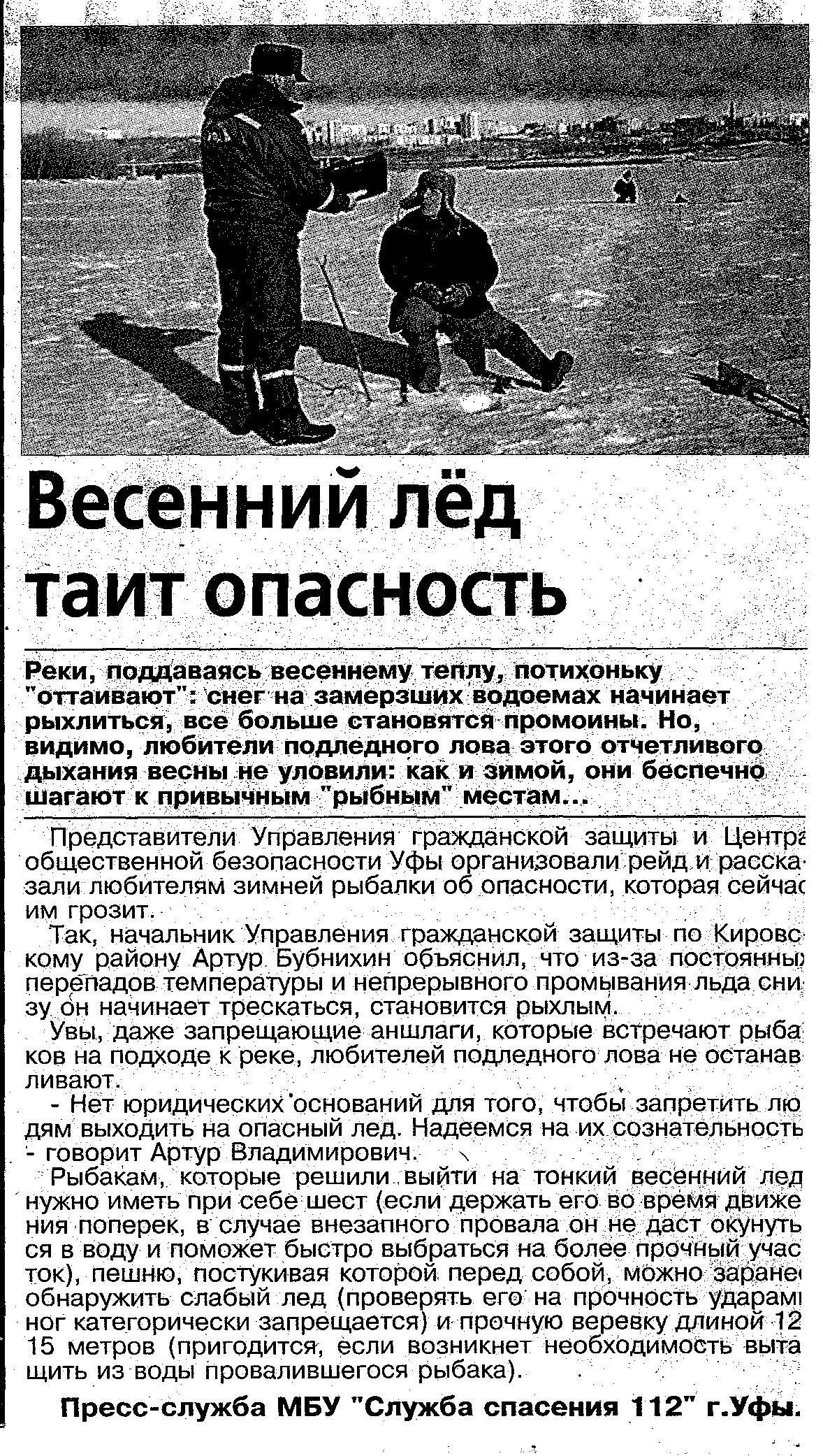 02.04.15 Весенний лед таит опасность