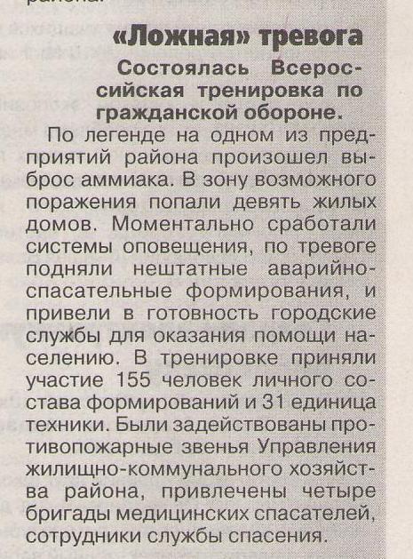 11.10.16 Ложная тревога