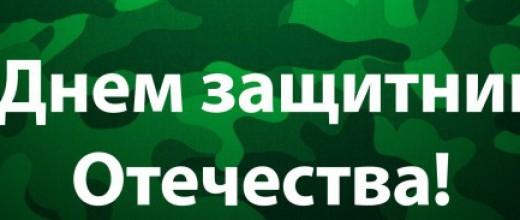 1455510282_23-february-2012